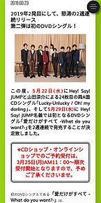 Hey! Say! JUMP 新曲情報の画像(Hey! Say! JUMP 情報に関連した画像)
