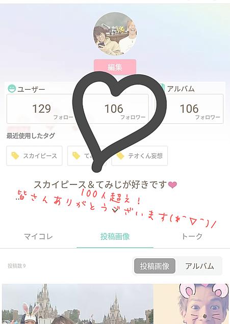 ありがとう!!!の画像(プリ画像)
