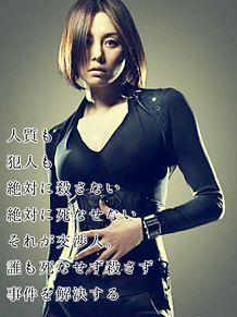 交渉人 宇佐木玲子の画像(プリ画像)