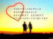 あなたへ贈る歌♡の画像(あなたへ贈る歌に関連した画像)