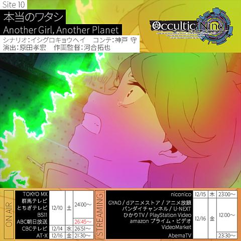 オカルティックナイン☆の画像(プリ画像)