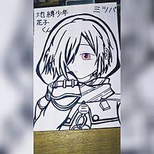 地縛少年花子くん ミツバ 描いてみたの画像(三葉に関連した画像)