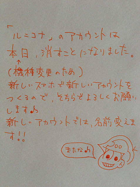 超重要なお知らせだよ〜の画像(プリ画像)