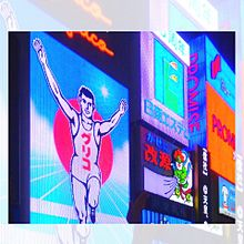 大阪/道頓堀 グリコの画像(道頓堀に関連した画像)