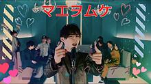 マエヲムケミュージックビデオの画像(ミュージックに関連した画像)