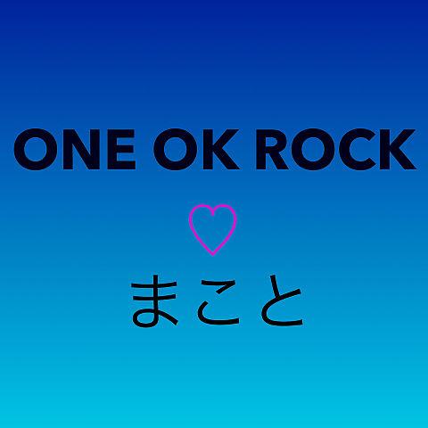 ONE OK ROCK♡○○○の画像(プリ画像)