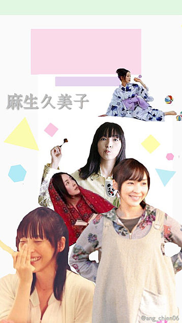 麻生久美子の画像(プリ画像)