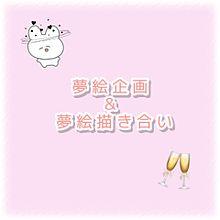 ♡ 夢絵企画 ♡の画像(企画に関連した画像)