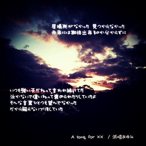 For a 浜崎 あゆみ song