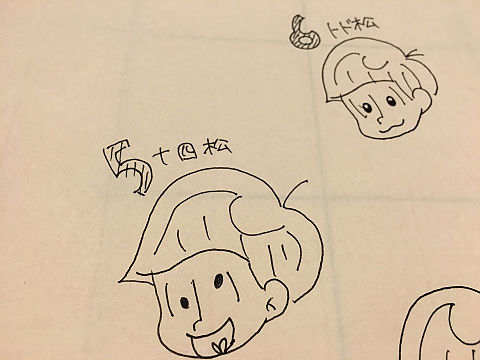 十四松とトッティ描いてみたの画像(プリ画像)