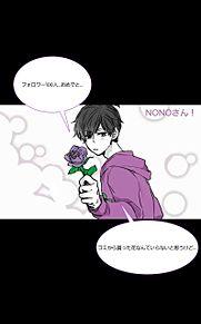 NONOさんへ!