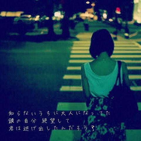 君をもう探さない/欅坂46の画像(プリ画像)