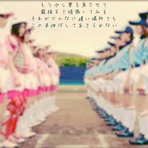 もう少しの夢/乃木坂46の画像(プリ画像)