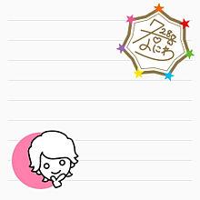 メモ帳 道枝駿佑 保存は❤︎ リクエストの画像(#みっちーに関連した画像)