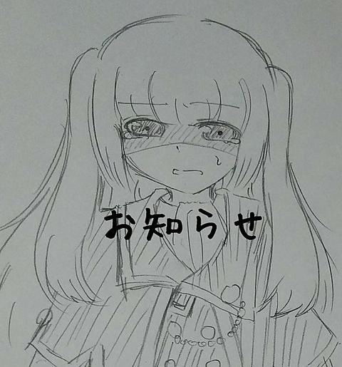 お知らせ📢の画像(プリ画像)