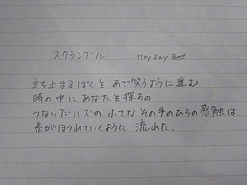 伊野尾担girlさんからのリクエスト!!の画像(プリ画像)