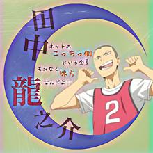 田中先輩!の画像(田中先輩に関連した画像)