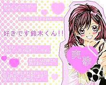好きです鈴木くん♡の画像(プリ画像)