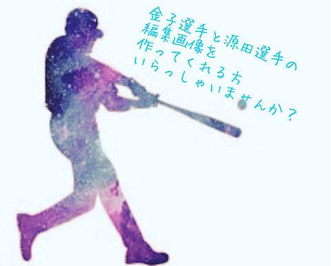 金子さんと源田さんの画像(プリ画像)