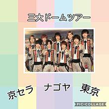 Hey! Say! JUMP三大ドームツアーお疲れ様でしたの画像(三大ドームツアーに関連した画像)