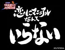 銀魂×スニッカーズ プリ画像