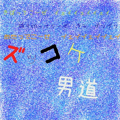 関ジャニ∞  歌詞の画像(プリ画像)