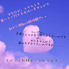 なりきり イラスト リク  拡散希望の画像(コメントお待ちしております!に関連した画像)