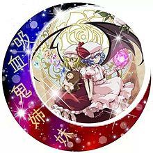 東方 吸血鬼姉妹〜の画像(吸血鬼に関連した画像)