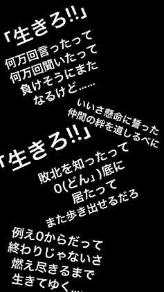 NEWS生きろ歌詞画の画像(プリ画像)
