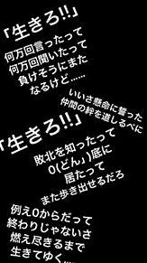 NEWS生きろ歌詞画の画像(歌詞に関連した画像)