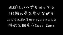 Sexy Zone歌詞画の画像(プリ画像)
