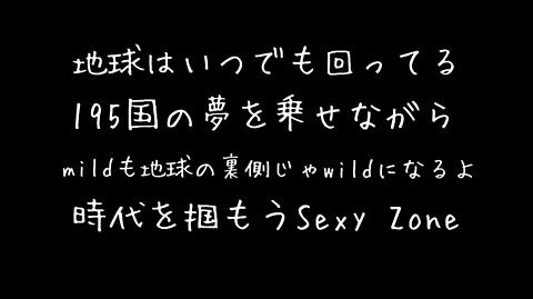 Sexy Zone歌詞画