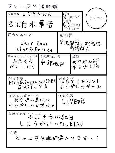 白木華音ジャニヲタ履歴書の画像(プリ画像)