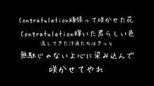 Congratulation歌詞画 プリ画像