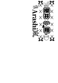 キンブレ嵐櫻井翔の画像(#嵐櫻井翔に関連した画像)