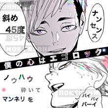 エゴロック │ 自作❁⃘❀ プリ画像