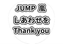 ワクワク学校用 感謝うちわ文字の画像(文字に関連した画像)