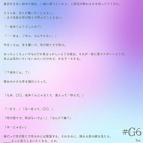 G6.*̣̩⋆̩*の画像(プリ画像)