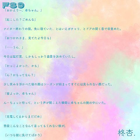 Fs9__の画像(プリ画像)