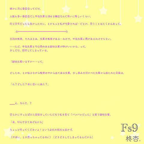 . F s  9 .の画像(プリ画像)