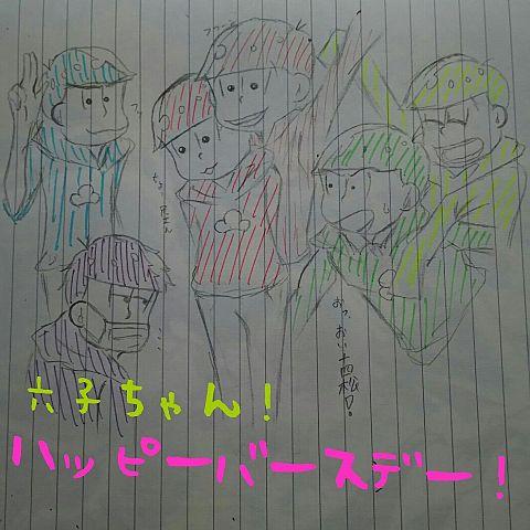 六子ハピバ!の画像(プリ画像)