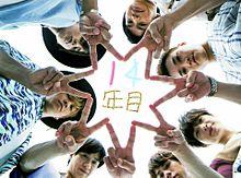 キスマイ結成日 14周年 おめでとうの画像(藤ヶ谷太輔に関連した画像)