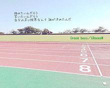 Green boys/GReeeeN × 陸上の画像(200mに関連した画像)