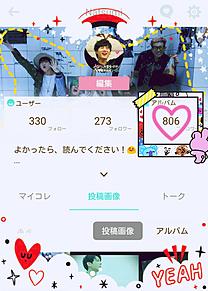 アルバムフォロー800人突破!! プリ画像