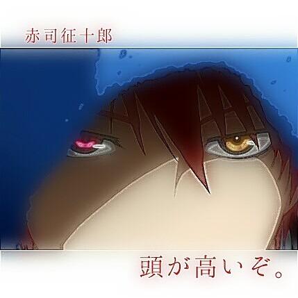赤司征十郎の画像(プリ画像)
