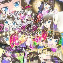 黒須あろま 誕生日アイコン加工の画像(誕生日に関連した画像)