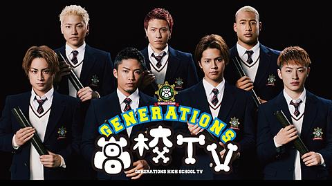 GENERATIONS高校TVの画像(プリ画像)