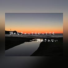 失恋💔の画像(#諦められない恋に関連した画像)