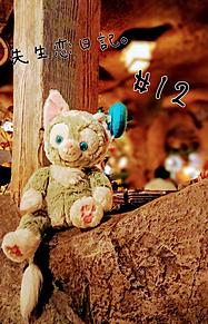 先生恋日記12。 プリ画像