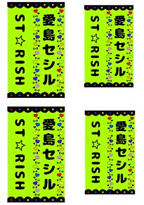 愛島セシル キンブレシート 低クオの画像(愛島セシルに関連した画像)